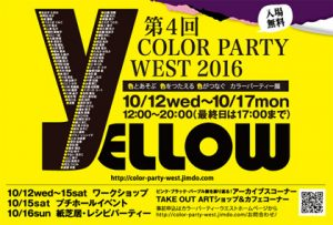 yellow_west